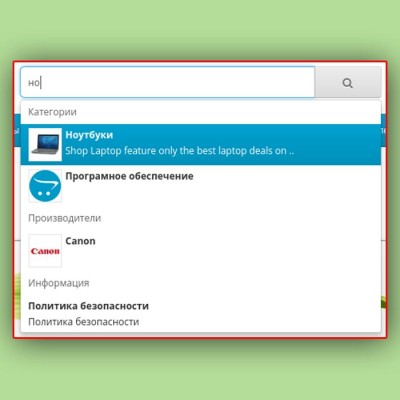 Скачать Поиск с автодополнением PRO на сайте rus-opencart.info