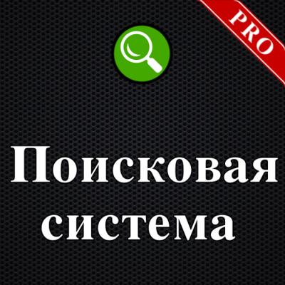 Скачать Поисковая система с морфологией и релевантностью PRO на сайте rus-opencart.info