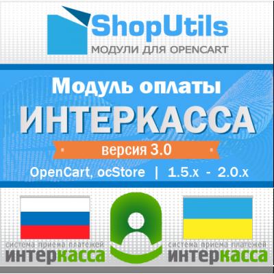 Скачать Interkassa с функцией отсроченной оплаты на сайте rus-opencart.info