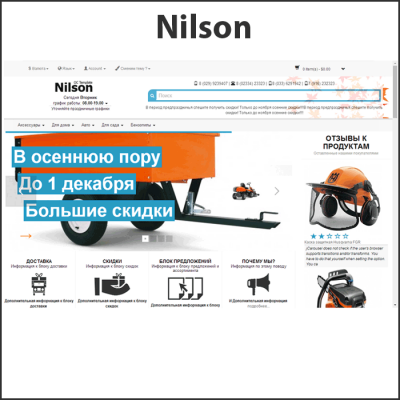 Скачать Nilson - адаптивное продающее решение на сайте rus-opencart.info