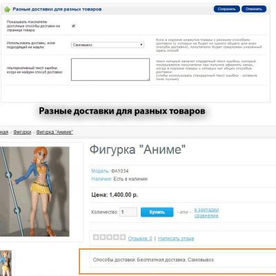 Скачать Разные доставки для разных товаров на сайте rus-opencart.info