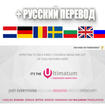 Скачать Ultimatum - Responsive OpenCart theme with blog на сайте rus-opencart.info