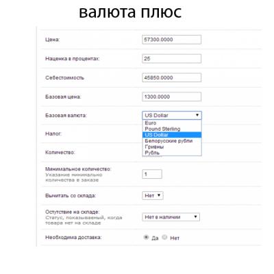 Скачать Валюта плюс на сайте rus-opencart.info