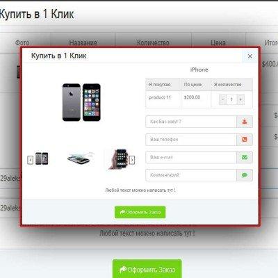 Скачать Управление торговлей 3 Быстрый заказ на сайте rus-opencart.info