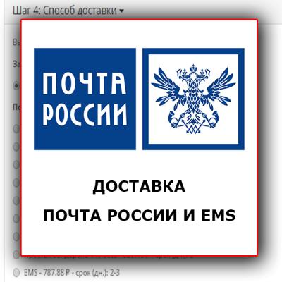 Скачать Модуль доставки Почта России и EMS на сайте rus-opencart.info