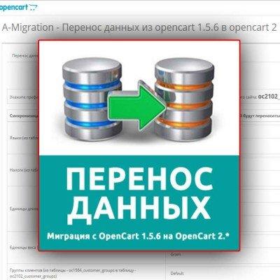 Скачать A-migration на сайте rus-opencart.info