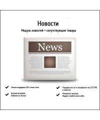 Новости с сопутствующими товарами