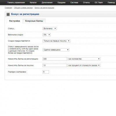 Скачать Бонус за регистрацию на сайте rus-opencart.info