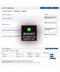 BOOST-ускоритель OpenCart