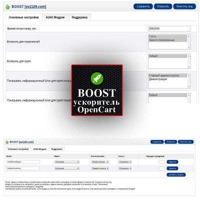 Скачать BOOST-ускоритель OpenCart на сайте rus-opencart.info
