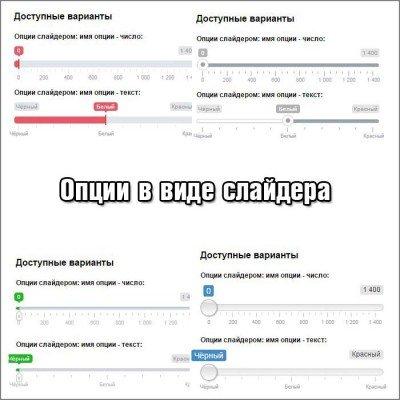 Скачать Опции в виде слайдера на сайте rus-opencart.info