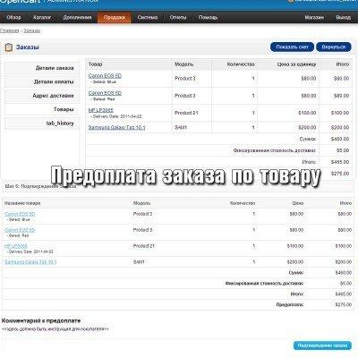 Скачать Предоплата заказа по товару на сайте rus-opencart.info