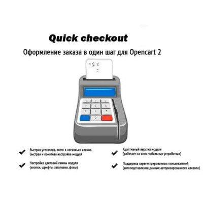 Скачать Оформление заказа в один шаг на сайте rus-opencart.info