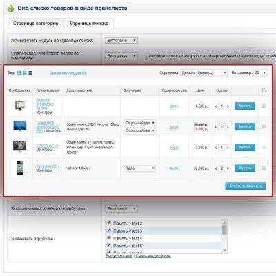 Скачать Третий вид списка товаров на сайте rus-opencart.info