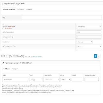 Скачать BOOST-ускоритель OpenCart 2 на сайте rus-opencart.info