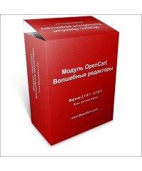 Менеджеры быстрого редактирования данных для OpenCart