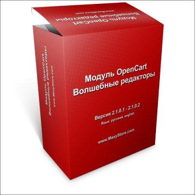 Скачать Менеджеры быстрого редактирования данных для OpenCart на сайте rus-opencart.info