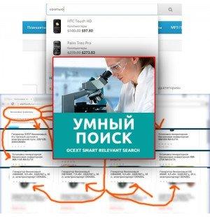 Скачать Умный поиск Opnecart на сайте rus-opencart.info