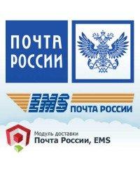 EMS Почта России
