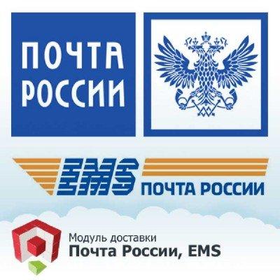 Скачать EMS Почта России на сайте rus-opencart.info