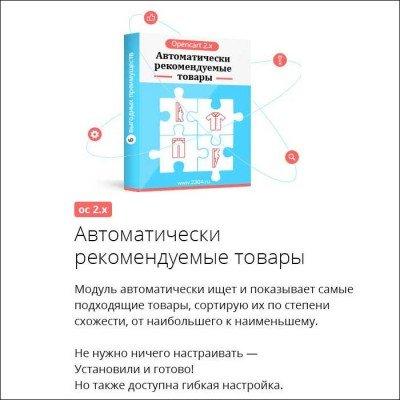Скачать Автоматически рекомендуемые товары на сайте rus-opencart.info