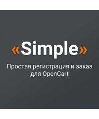 Упрощенная регистрация и заказ simple
