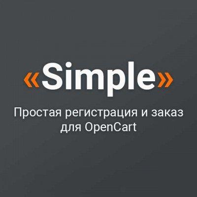 Скачать Упрощенная регистрация и заказ simple на сайте rus-opencart.info