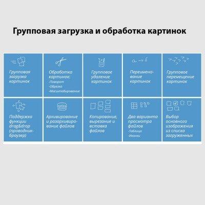 Скачать Групповая загрузка и обработка картинок на сайте rus-opencart.info