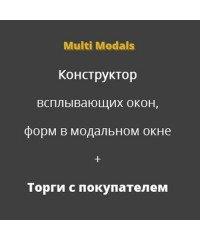 Конструктор модальных окон+Торги с покупателем