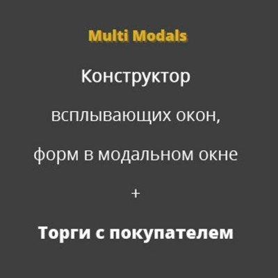 Скачать Конструктор модальных окон+Торги с покупателем на сайте rus-opencart.info
