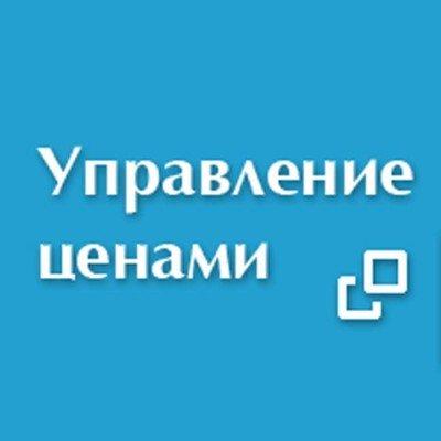Скачать Управление ценами на сайте rus-opencart.info