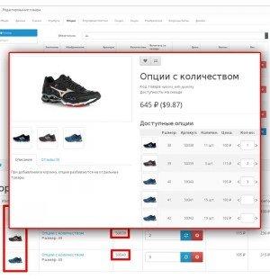 Скачать Опции с вводом количества, артикулом и изображением на сайте rus-opencart.info