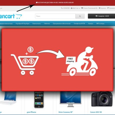 Скачать Amount Left for Free Shipping на сайте rus-opencart.info