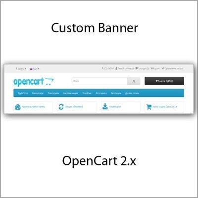 Скачать Custom Banner на сайте rus-opencart.info