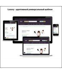 Luxury - адаптивный универсальный шаблон