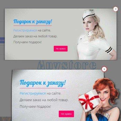Скачать Anystore-Комплект на сайте rus-opencart.info