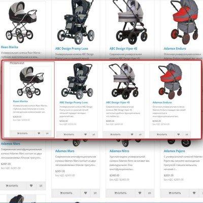 Скачать Новинки с привязкой к категории и производителю на сайте rus-opencart.info