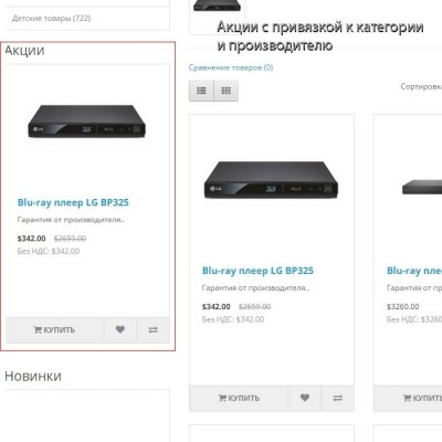Скачать Акции с привязкой к категории и производителю на сайте rus-opencart.info