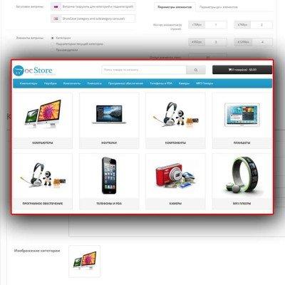 Скачать Витрина (категории, товары, бренды) на сайте rus-opencart.info