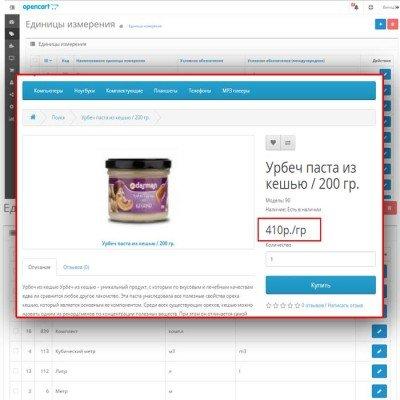 Скачать Единицы измерения товара на сайте rus-opencart.info