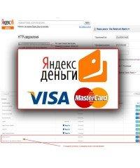 Visa, Mastercard, Я.Деньги