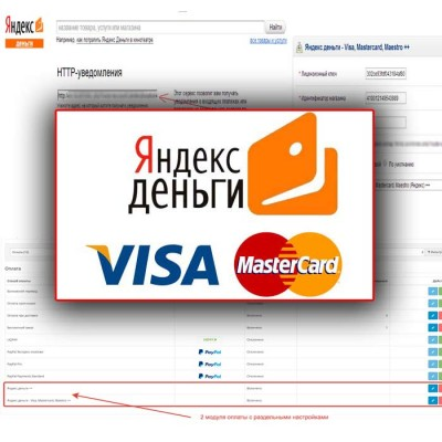 Скачать Visa, Mastercard, Я.Деньги на сайте rus-opencart.info