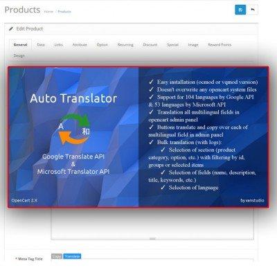 Скачать Авто переводчик на сайте rus-opencart.info