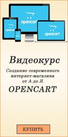 Создание интернет-магазина от А до Я