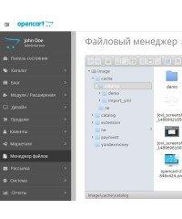 Менеджер файлов Opencart 2.x
