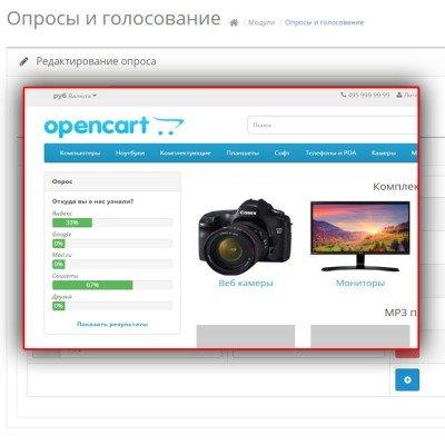 Скачать Опросы и голосование на сайте rus-opencart.info