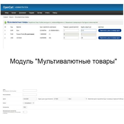 Скачать Мультивалютные товары на сайте rus-opencart.info
