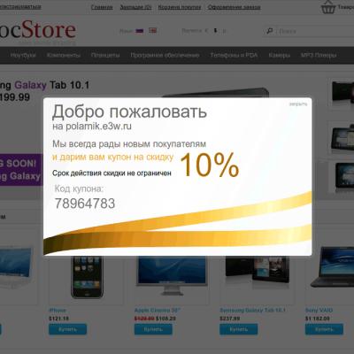 Скачать Мульти-всплывающие окна для OpenCart на сайте rus-opencart.info