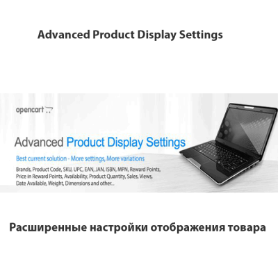 Скачать Advanced Product Display Settings на сайте rus-opencart.info