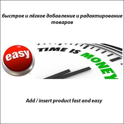 Скачать Add insert product fast and easy на сайте rus-opencart.info
